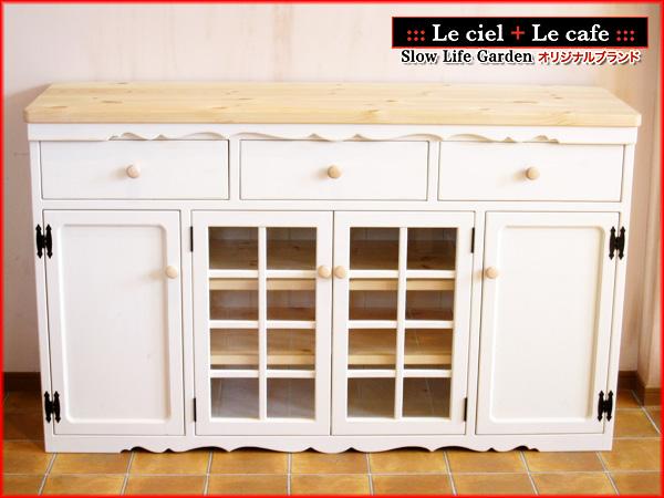 カントリー家具キッチンカウンターキャビネットW150 /Le ciel(A)