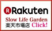 楽天市場 カントリー家具 Slow Life Garden