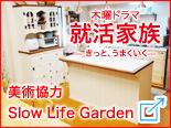 カントリー家具 Slow Life Garden&就活家族