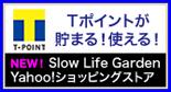 ����ȥ�ȶ� Slow Life Garden Yahoo!����åԥ�